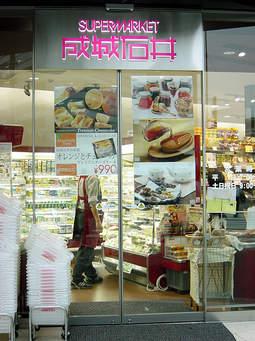 特別な日にも!人気の高級食材店成城石井のおすすめ商品まとめのサムネイル画像