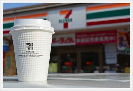 コンビニで本格コーヒーが飲める♪セブンイレブンのコーヒーのヒミツのサムネイル画像