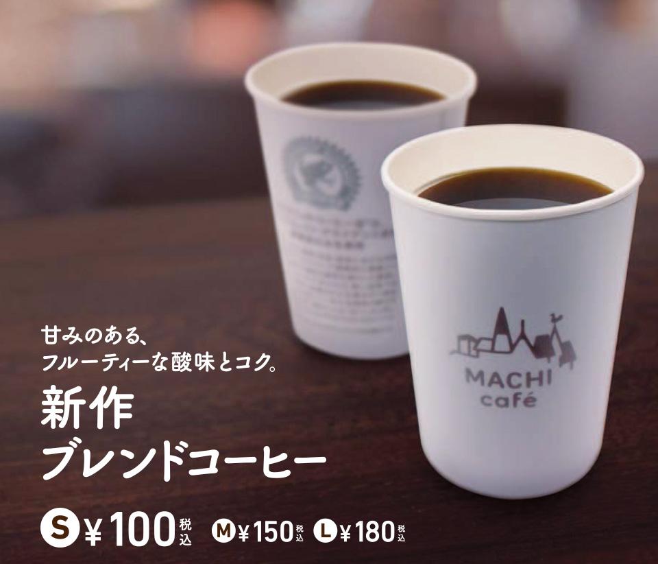 まるで本格的カフェ!ローソンのこだわりコーヒーメニューまとめのサムネイル画像