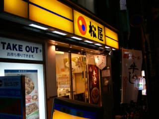 お腹が空いたら松屋へGO!おすすめ松屋のお腹満足メニューまとめのサムネイル画像