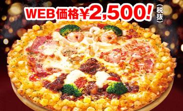 おうちでアツアツ、美味しいピザが味わえる!おすすめの宅配ピザ!のサムネイル画像